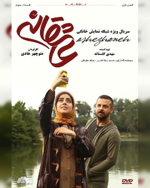 دانلود سریال ایرانی عاشقانه، فصل اول قسمت سوم