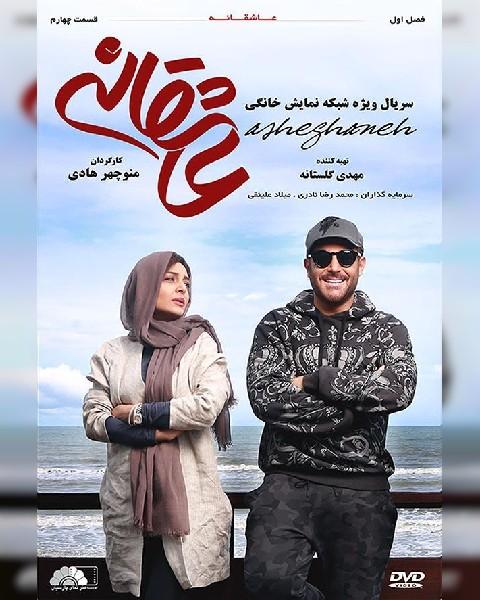 دانلود سریال ایرانی عاشقانه، فصل اول قسمت چهارم