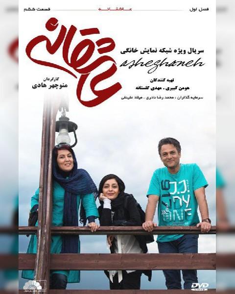 دانلود سریال ایرانی عاشقانه، فصل اول قسمت ششم
