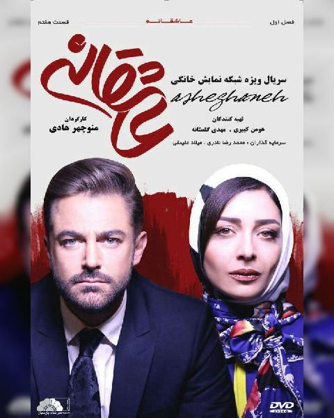 دانلود سریال ایرانی عاشقانه، فصل اول قسمت هفتم