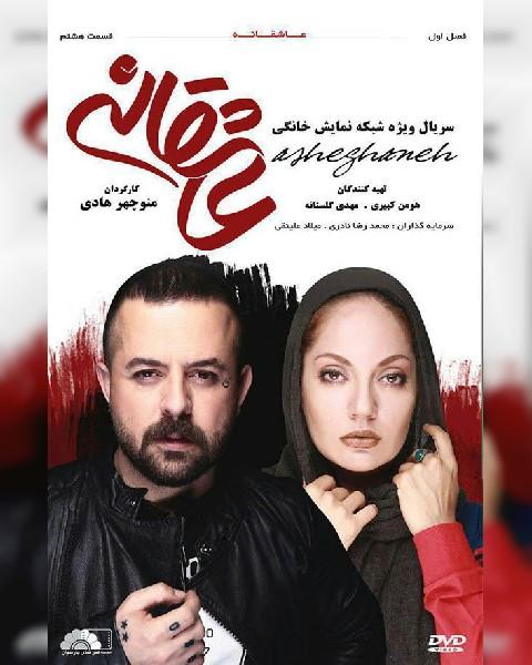 دانلود سریال ایرانی عاشقانه، فصل اول قسمت هشتم