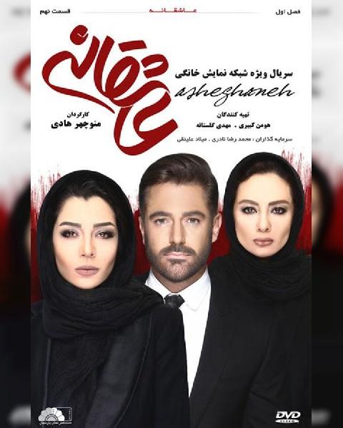 دانلود سریال ایرانی عاشقانه، فصل اول قسمت نهم