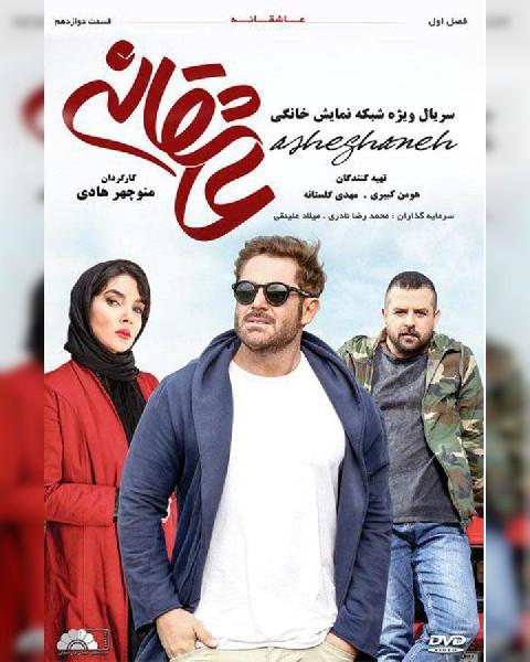 دانلود سریال ایرانی عاشقانه، فصل اول قسمت دوازدهم