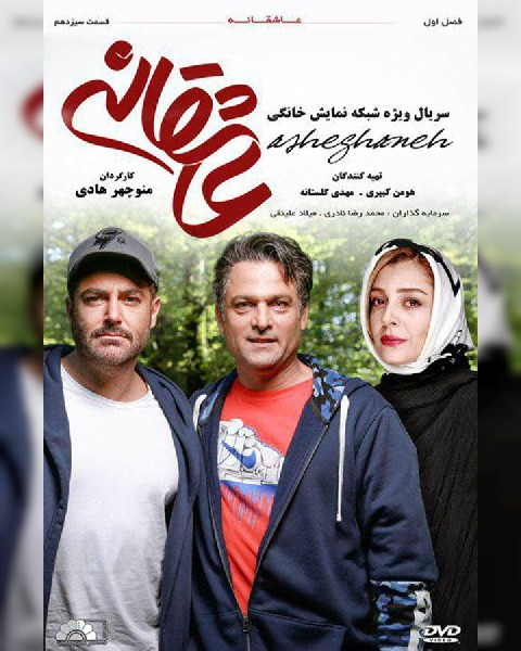دانلود سریال ایرانی عاشقانه، فصل اول قسمت سیزدهم