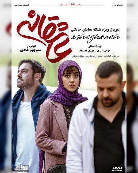 دانلود سریال ایرانی عاشقانه، فصل اول قسمت چهاردهم