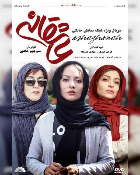 دانلود سریال ایرانی عاشقانه، فصل اول قسمت پانزدهم