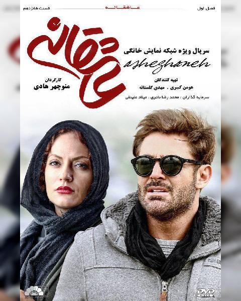 دانلود سریال ایرانی عاشقانه، فصل اول قسمت شانزدهم