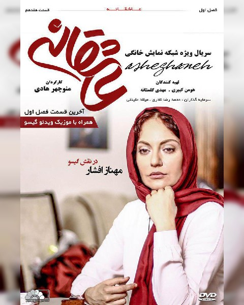 دانلود سریال ایرانی عاشقانه، فصل اول قسمت هفدهم