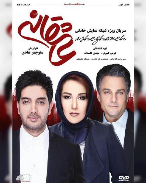 دانلود سریال ایرانی عاشقانه، فصل اول قسمت دهم