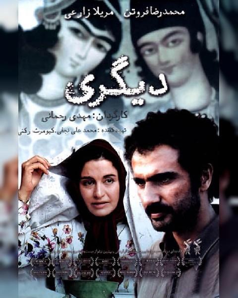 دانلود فیلم ایرانی دیگری