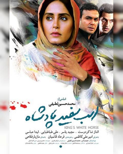 دانلود فیلم ایرانی اسب سفید پادشاه