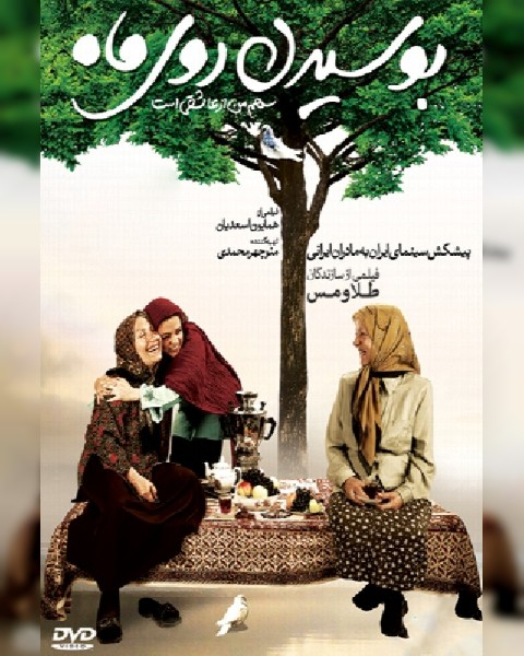 دانلود فیلم ایرانی بوسیدن روی ماه