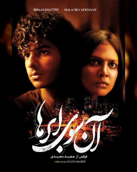دانلود فیلم ایرانی آن سوی ابرها
