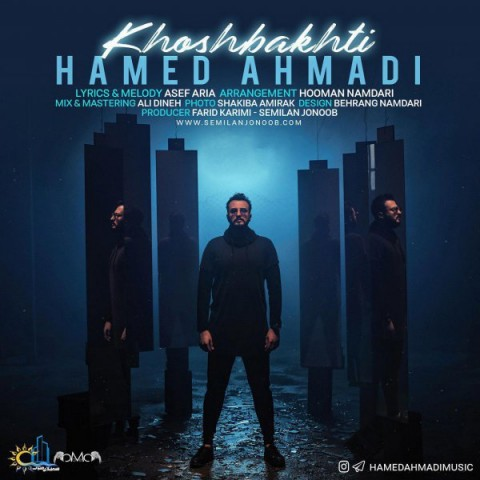 دانلود آهنگ جدید حامد احمدی به نام خوشبختی