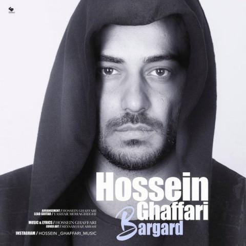 حسین غفاری برگرد | دانلود آهنگ حسین غفاری به نام برگرد