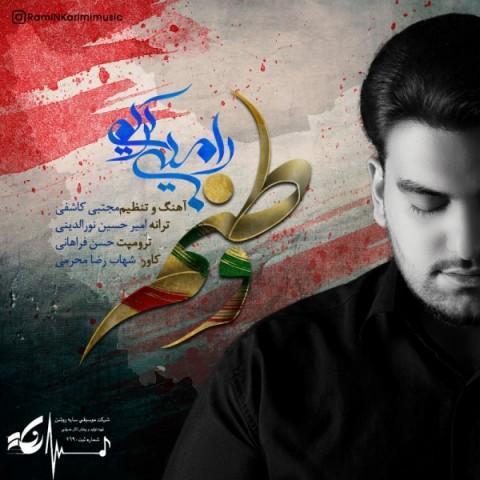 رامین کریمی وطنم | دانلود آهنگ رامین کریمی به نام وطنم