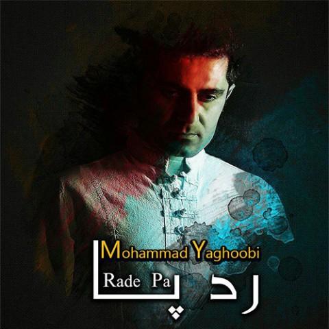 محمد یعقوبی رد پا | دانلود آهنگ محمد یعقوبی به نام رد پا