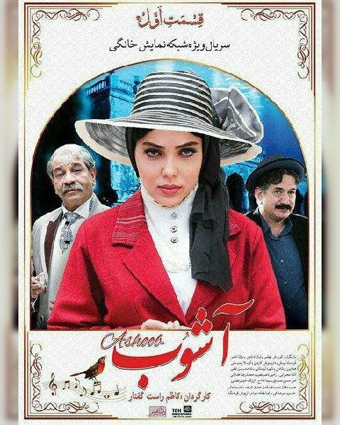 دانلود سریال ایرانی آشوب، قسمت اول