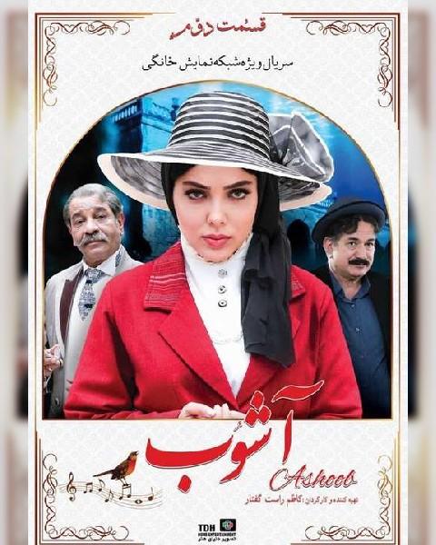 دانلود سریال ایرانی آشوب، قسمت دوم