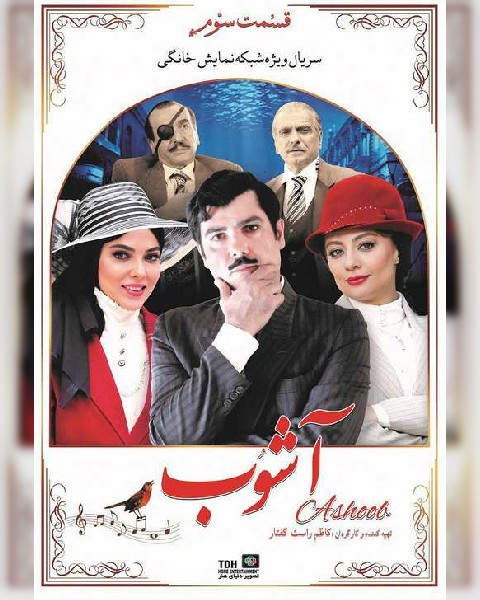 دانلود سریال ایرانی آشوب، قسمت سوم