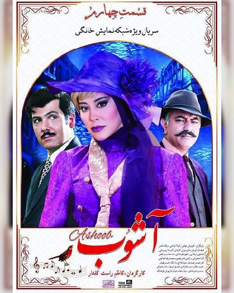دانلود سریال ایرانی آشوب، قسمت چهارم