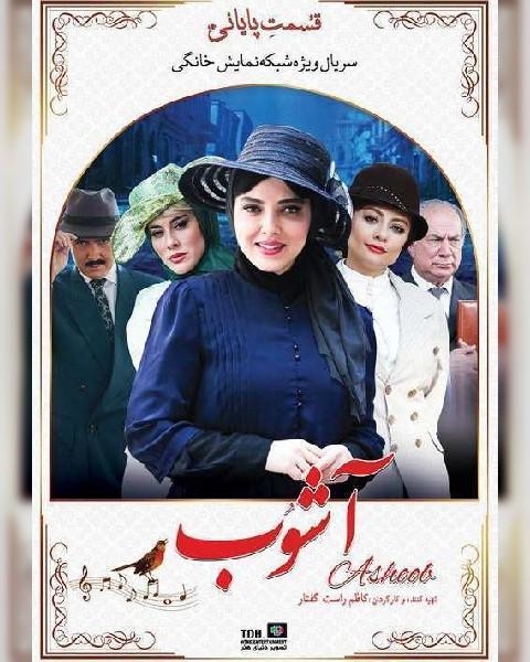 دانلود سریال ایرانی آشوب، قسمت پنجم