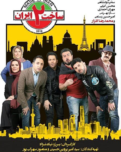 دانلود سریال ایرانی ساخت ایران 2