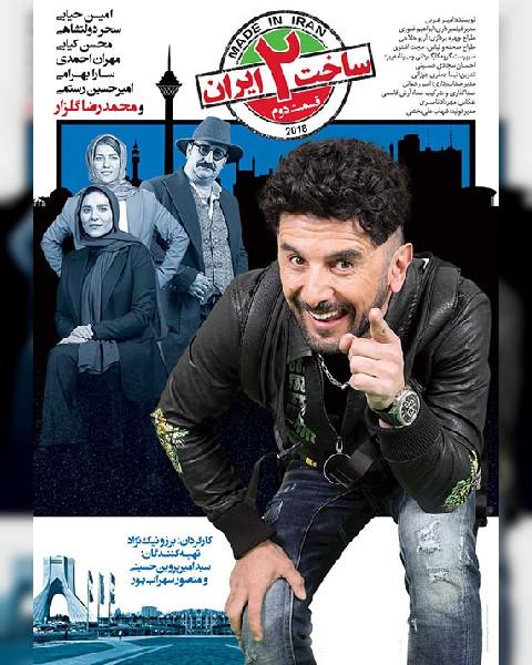 دانلود سریال ایرانی ساخت ایران 2، قسمت دوم