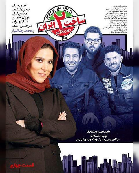 دانلود سریال ایرانی ساخت ایران 2، قسمت چهارم