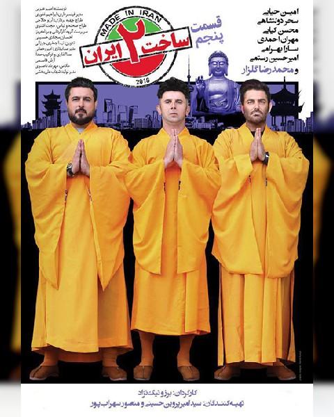 دانلود سریال ایرانی ساخت ایران 2، قسمت پنجم