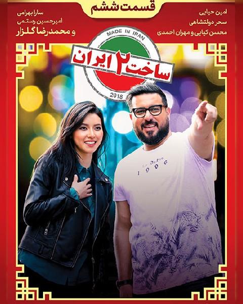دانلود سریال ایرانی ساخت ایران 2، قسمت ششم