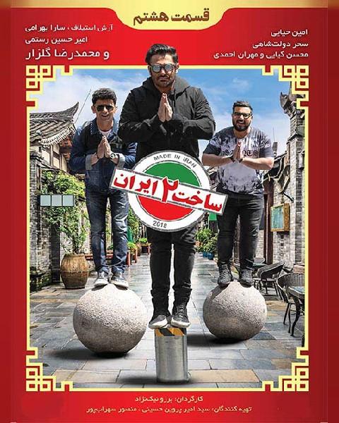 دانلود سریال ایرانی ساخت ایران 2، قسمت هشتم