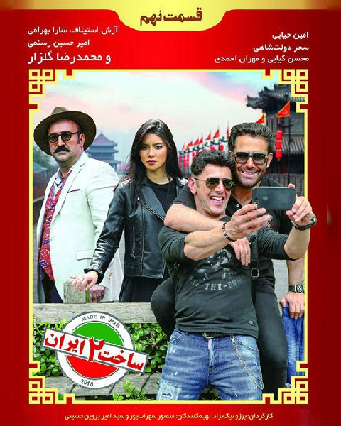 دانلود سریال ایرانی ساخت ایران 2، قسمت نهم
