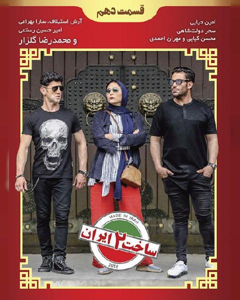 دانلود سریال ایرانی ساخت ایران 2، قسمت دهم