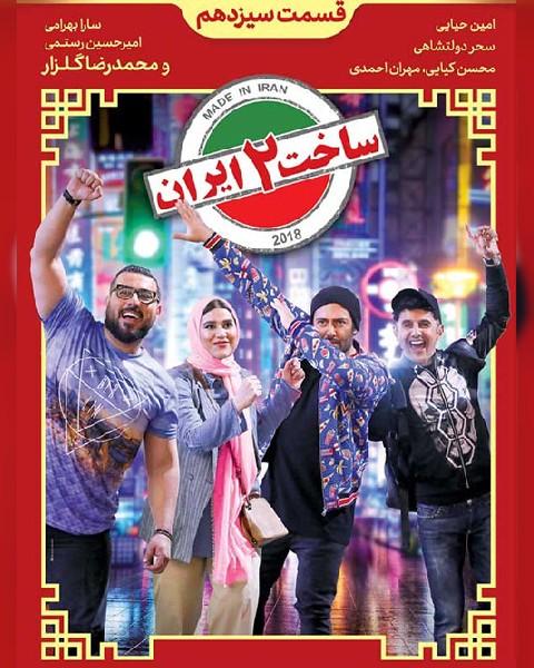 دانلود سریال ایرانی ساخت ایران 2، قسمت سیزدهم