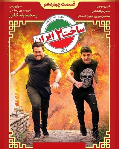 دانلود سریال ایرانی ساخت ایران 2، قسمت چهاردهم