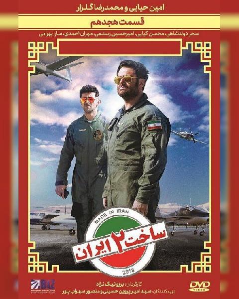 دانلود سریال ایرانی ساخت ایران 2، قسمت هجدهم