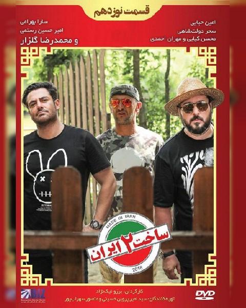 دانلود سریال ایرانی ساخت ایران 2، قسمت نوزدهم