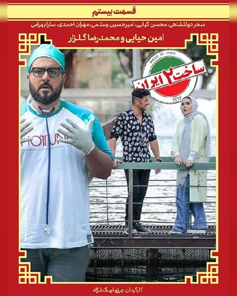 دانلود سریال ایرانی ساخت ایران 2، قسمت بیستم