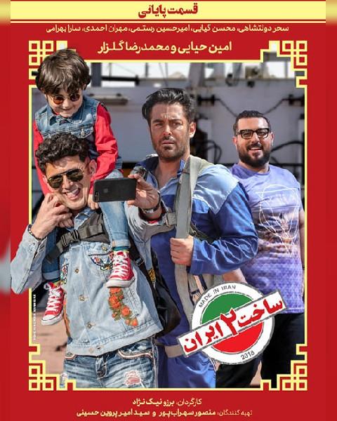 دانلود سریال ایرانی ساخت ایران 2، قسمت بیست و دوم