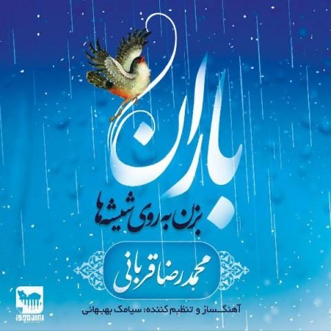محمدرضا قربانی باران | دانلود آهنگ محمدرضا قربانی به نام باران