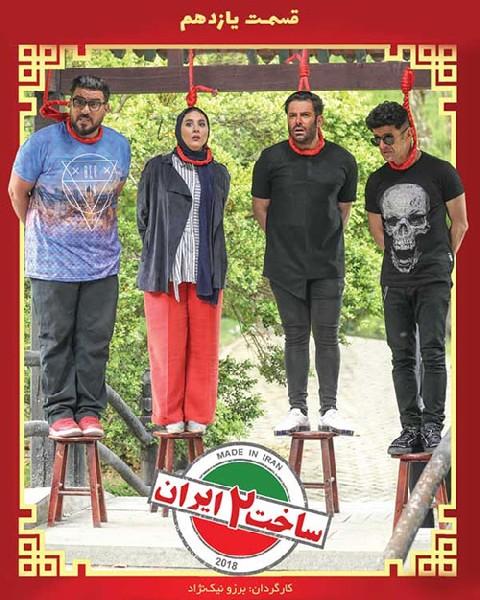 دانلود سریال ایرانی ساخت ایران 2، قسمت یازدهم