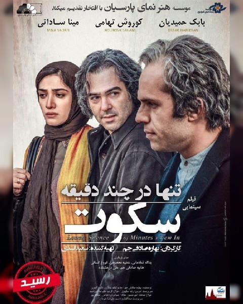 دانلود فیلم ایرانی تنها در چند دقیقه سکوت