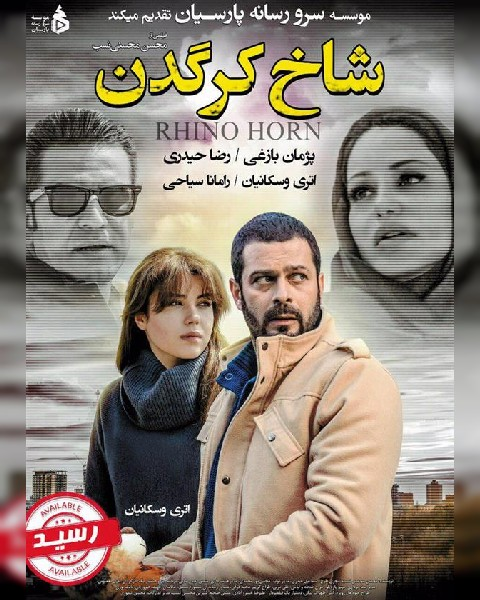 دانلود فیلم ایرانی شاخ کرگدن