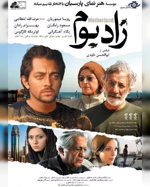 دانلود فیلم ایرانی زادبوم