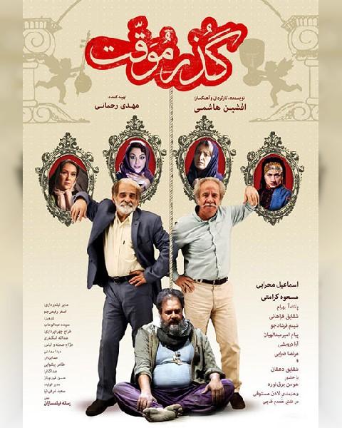 دانلود فیلم ایرانی گذر موقت