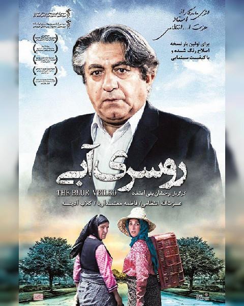 دانلود فیلم ایرانی روسری آبی