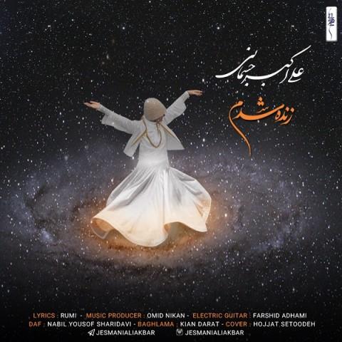 علی اکبر جسمانی زنده شدم | دانلود آهنگ علی اکبر جسمانی به نام زنده شدم