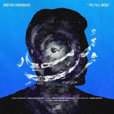 هوتن هنرمند قرص ماه | دانلود آهنگ هوتن هنرمند به نام قرص ماه