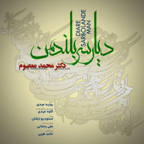 محمد معصوم دیار سر بلند من | دانلود آهنگ محمد معصوم به نام دیار سر بلند من